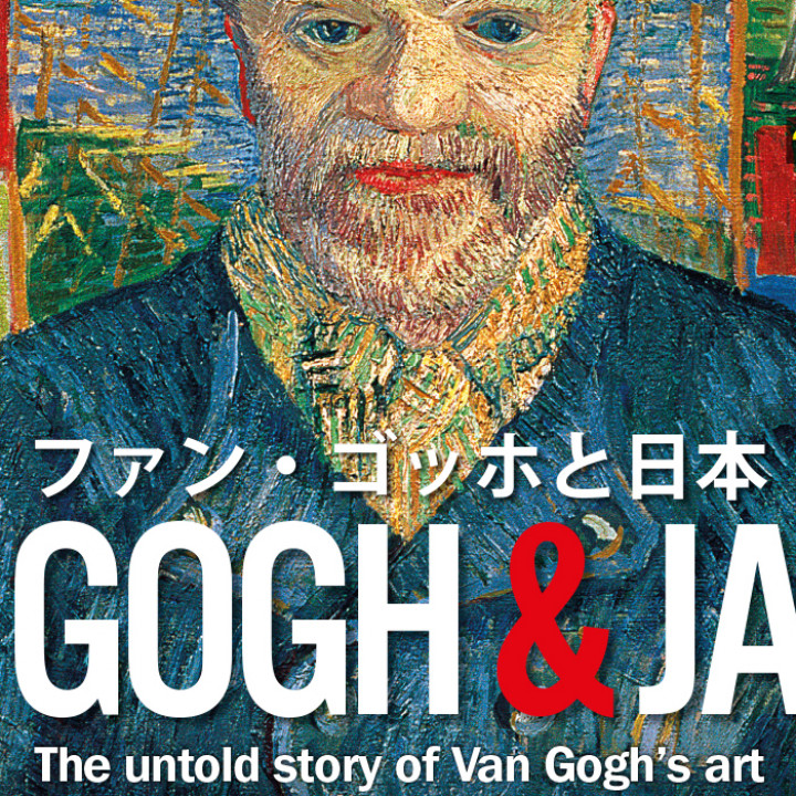 Arts in Cinema: van Gogh